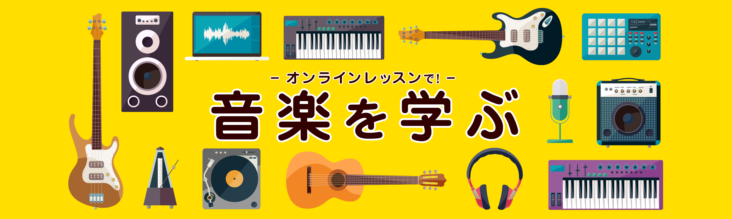 音楽を学ぶ